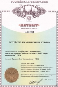 Уничтожитель комаров Комарам.нет KRN-5000 Турбо: патент на изобретение
