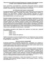 Подробное описание хода и результатов эксперимента 1