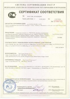 Сертификат соответствия ГОСТ Р (картинка увеличивается по клику)