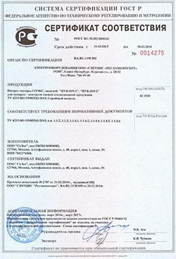 Представленный сертификат свидетельствует о том, что нитратомер SOEKS NUC-019-2 отвечает требованиям нормативных документов