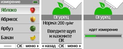 Русскоязычные надписи на дисплее прибора дублируются изображениями соответствующих овощей и фруктов