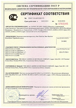Сертификат на домашнюю мини пивоварню BeerMachine