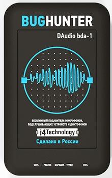 """Подавитель микрофонов """"BugHunter DAudio bda-1"""""""