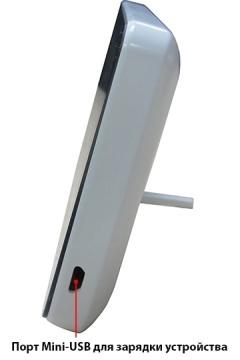 Порт для зарядки аккумулятора расположен на правом боку монитора видеодомофона
