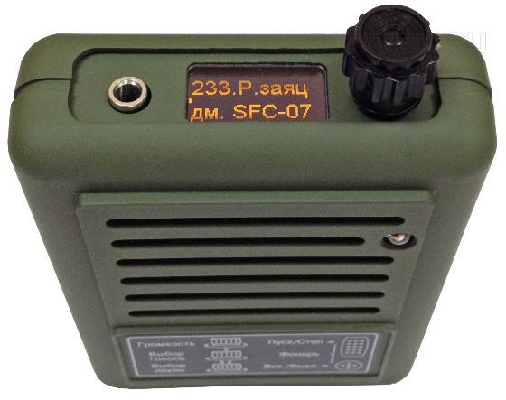 """Электронный манок """"Егерь-54ДМ"""" оборудован качественным экраном, на котором видно номер и название воспроизводимой фонограммы"""