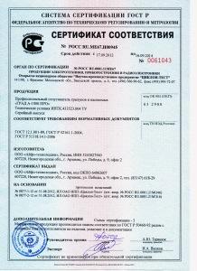 "Сертификат соответствия на ""ГРАД А-1000 ПРО"""