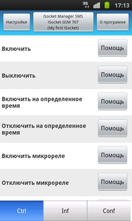 Интерфейс iSocket Manager SMS