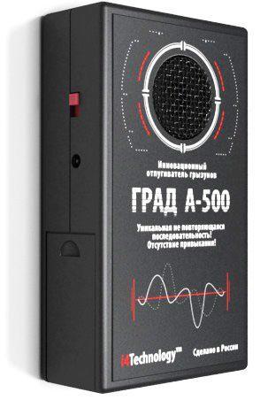 Инновационный электронный отпугиватель крыс, мышей и кротов ГРАД А-500