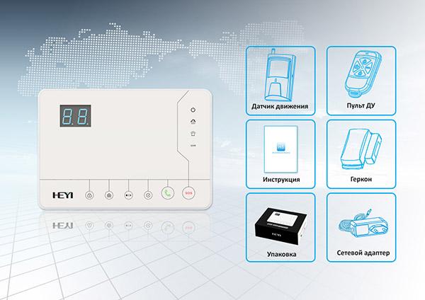 """Беспроводная GSM сигнализация """"HY-528A"""""""