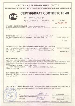 """Сертификат на планетарий """"HomeStar Aqua"""""""