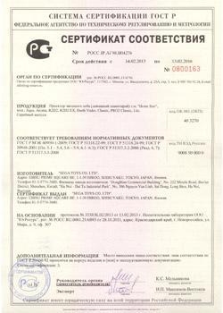 Сертификат домашнего планетария HomeStar Classic