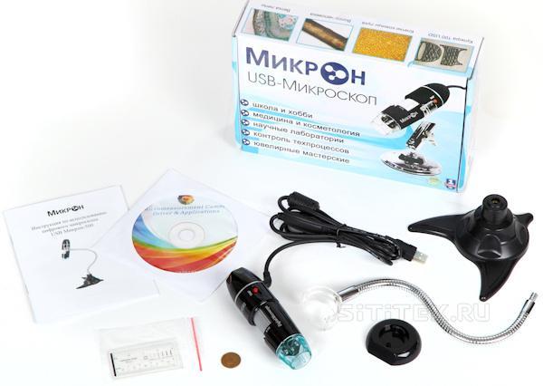 В комплектации микроскопа Микрон-500 нет ничего лишнего, но есть всё необходимое для работы с ним