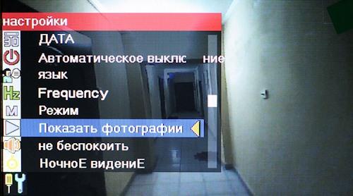 Интерфейс видеоглазка SITITEK Simple II поддерживает русский язык