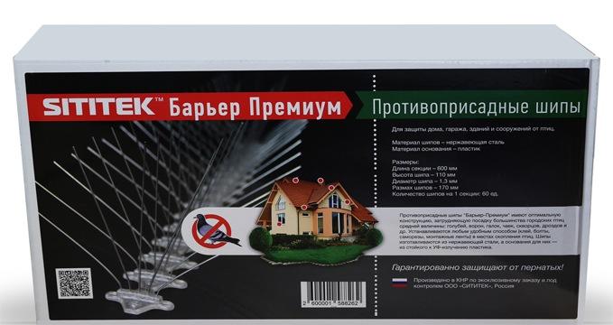 """Картонная упаковка, в которой поставляются антиприсадные шипы """"SITITEK Барьер-Премиум"""""""