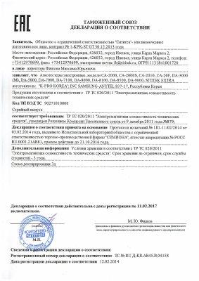 """Декларация о соответствии алкотестера """"SITITEK СА2010"""" требованиям электромагнитной совместимости технических средств"""