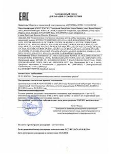 """Сертификат на звуковой отпугиватель кротов """"SITITEK Гром-Профи LED+"""""""