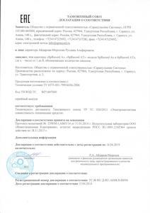 Декларация о соответствии систем SpyRecord требованиям Таможенного Союза