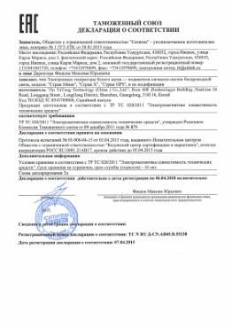 """Декларация о соответствии подавителя сотовых телефонов """"СТРАЖ X6 ПРО"""" нормам Таможенного союза"""