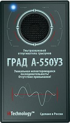 Отпугиватель грызунов и кротов ГРАД А-550УЗ: лицевая панель со светодиодом питания
