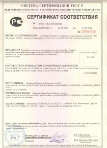 Сертификат на отпугиватель собак ГРОМ-125