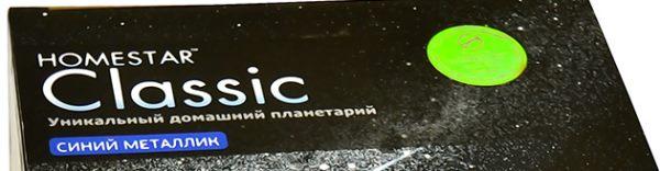 """Голограмма расположена на верхней стороне упаковочной коробки оригинального планетария HomeStar """"Classic"""""""
