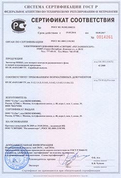 """Сертификат ГОСТ Р на экотестер """"СОЭКС"""" (кликните на фото, чтобы увеличить)"""