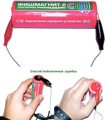 Для подзарядки электронной приманки