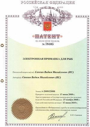 """Патент на электронную приманку """"Фишмагнит-2"""" (кликните по фото, чтобы увеличить изображение)"""