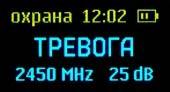 """Это сообщение свидетельствует о появлении в зоне действия """"Raksa Select-120"""" радиопередающих устройств"""
