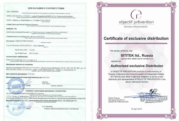 Декларация о соответствии на прибор и сертификат эксклюзивного дистрибьютора SITITEK в России