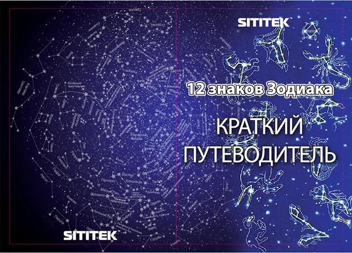 Так выглядит обложка книги о знаках Зодиака, поставляемой в комплекте с планетарием