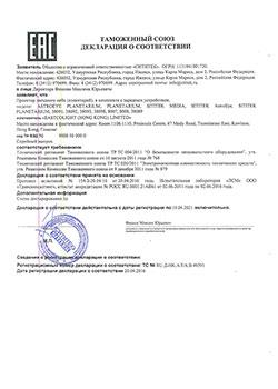 Декларация о соответствии планетария требованиям технического регламента Таможенного союза