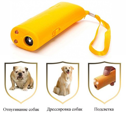 """Посредством аппарата """"Sititek Гром-125"""", можно не только отпугивать собак, но и дрессировать их, а также подсвечивать дорогу в темноте"""