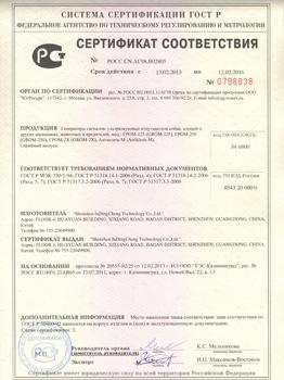 """Отпугиватель собак """"Sititek Гром-125"""" сертифицирован по стандартам ГОСТ Р"""