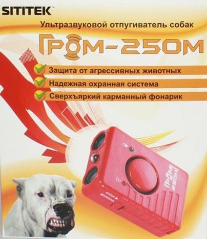 """Так выглядит лицевая сторона оригинальной упаковки ультразвукового отпугивателя собак """"SITITEK ГРОМ-250М"""""""