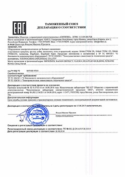"""Сертификат соответствия на отпугиватель собак """"SITITEK ГРОМ-250М"""""""