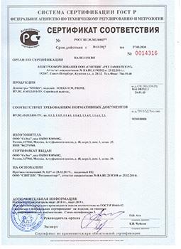 """Качество """"СОЭКС 01М"""" Прайм подтверждено сертификатом (нажмите для увеличения)"""