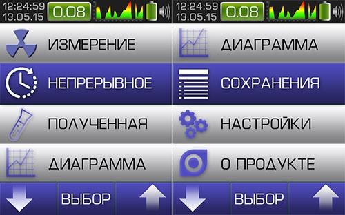"""Дозиметр """"СОЭКС 01М"""" оснащен интуитивно понятным русскоязычным меню, управлять которым можно с помощью кнопок на корпусе аппарата (нажмите для увеличения)"""