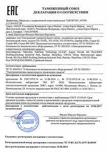 """Декларация о соответствии на подавитель мобильной связи """"СТРАЖ-400 ПРО"""""""