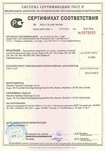 """Сертификат соответствия на подавитель мобильной связи """"СТРАЖ-400 ПРО"""""""