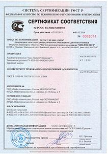 Сертификат на алкотестер АлкоХантер Профессионал+