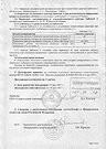 Декларация о соответствии лист 3